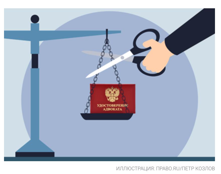 За что адвокатов лишают статуса? Мои комментарии для портала Право.ру