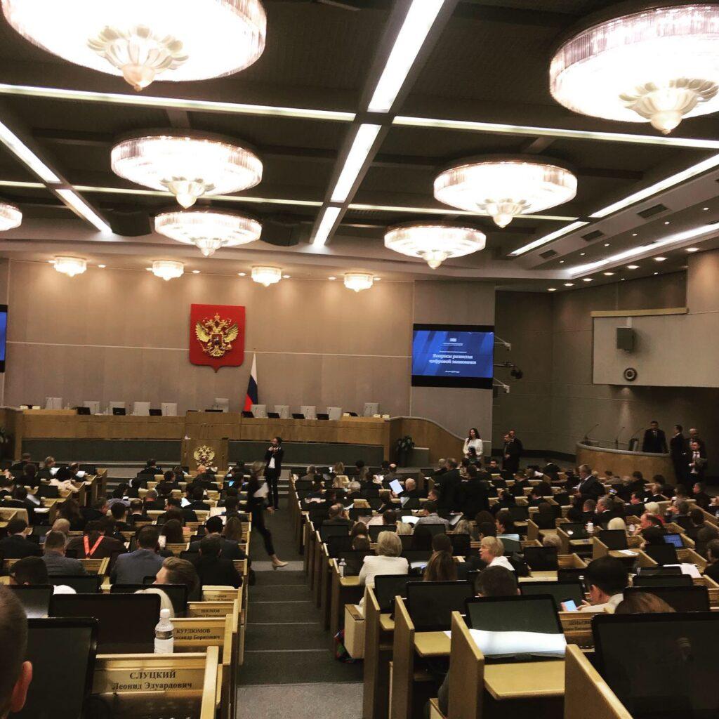 Парламентские слушания по вопросам цифровой экономики прошли в Москве