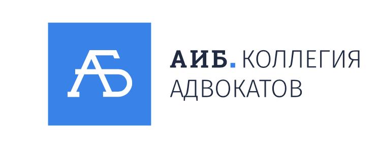 Московская коллегия адвокатов «АиБ» — новый игрок на рынке юридических услуг.
