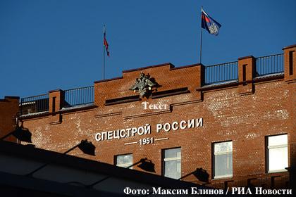 Прекращено уголовное дело в отношении бывшего руководителя филиала Спецстроя России