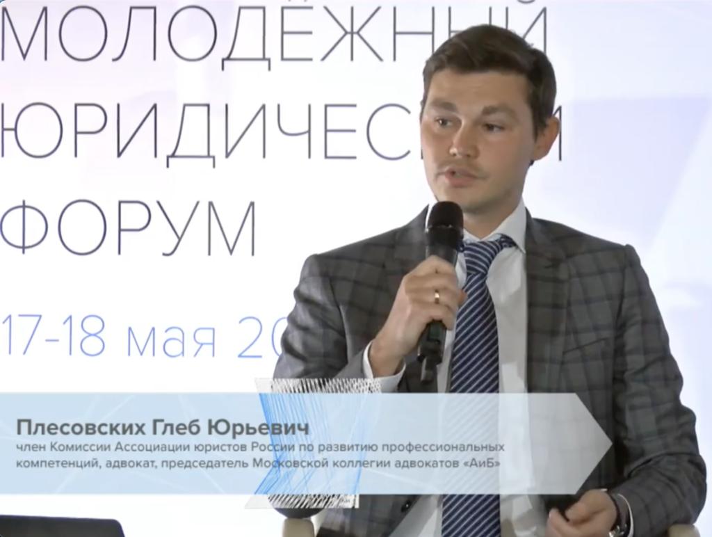 Выступление на XI Международном молодежном юридическом форуме в Санкт-Петербурге