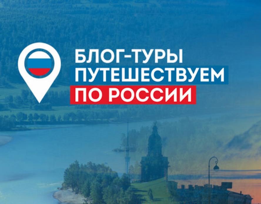 Юридическое сопровождение проекта «Блог-туры: путешествуем по России»