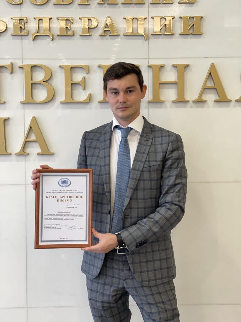 Благодарность Председателя Комитета Госдумы по физической культуре, спорту, туризму и делам молодежи