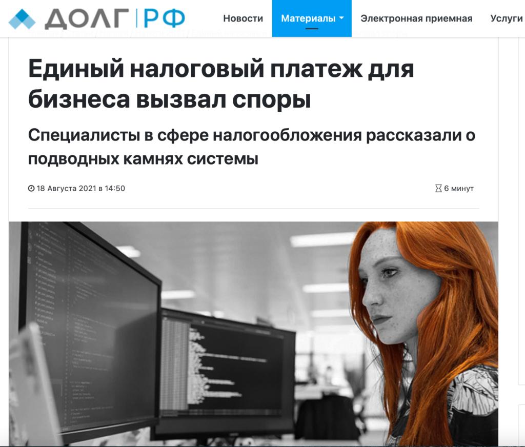 Комментарий для портала Долг.ру о едином налоговом платеже для бизнеса