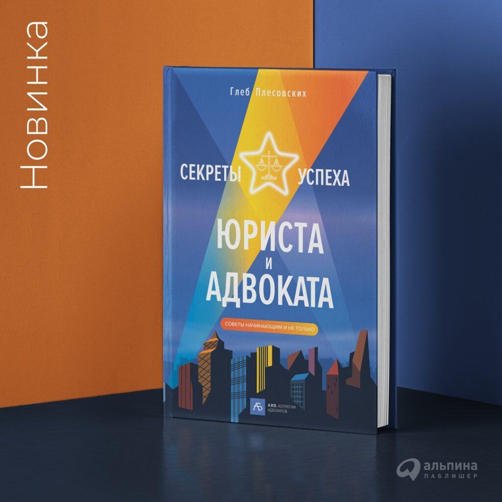 Вышла моя новая книга: «Секреты успеха юриста и адвоката»!