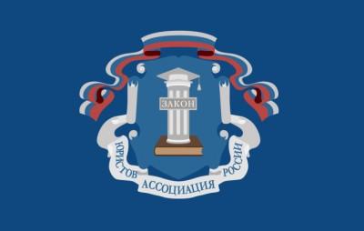 Комментарий по резонансному делу для «Ассоциации юристов России»