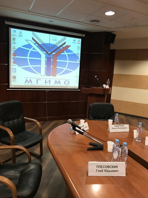 Панельная дискуссия в МГИМО