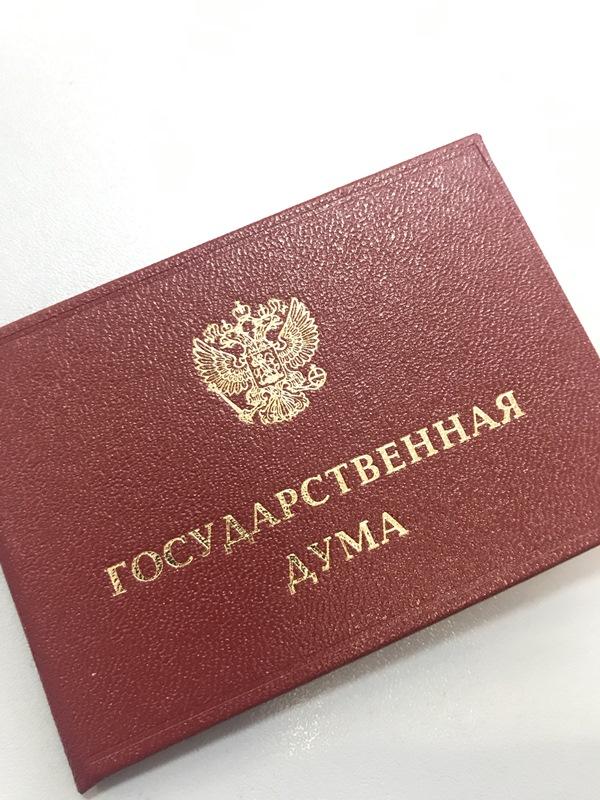 Вступление в должность помощника депутата Государственной Думы