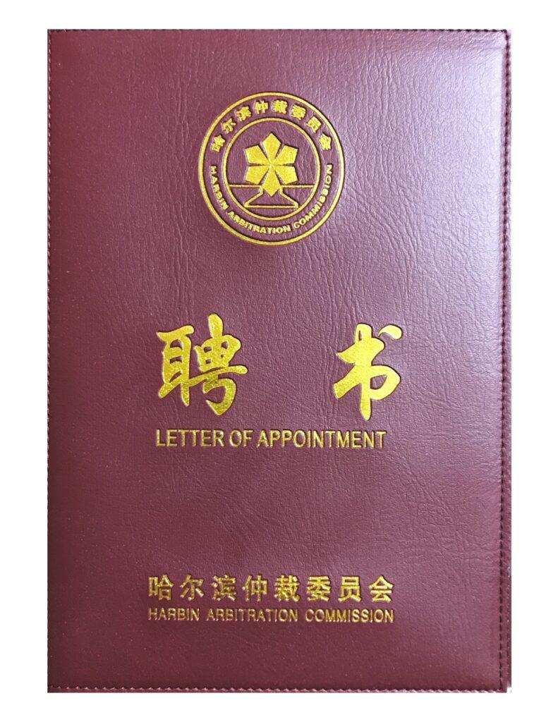 Включение в состав Харбинской арбитражной комиссии