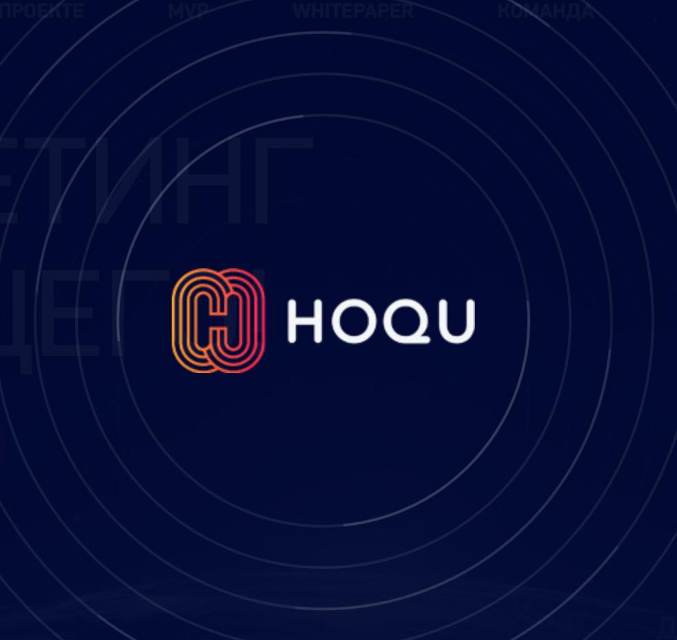 Официальный пресс-релиз о примирении сторон по делу проекта HOQU