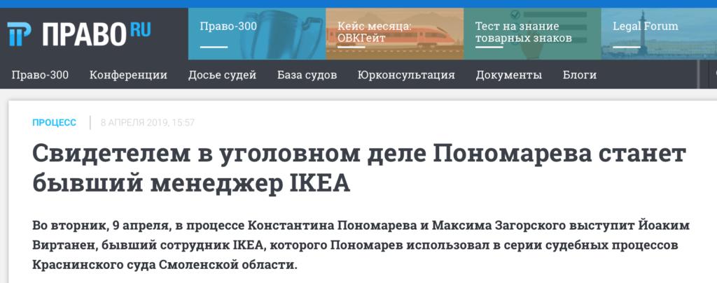 Комментарии для портала Право.ру по делу «ИКЕА»