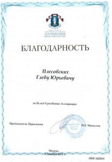 associaciya_yuristov